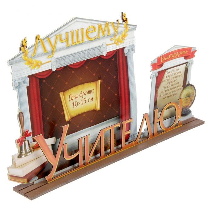 Фоторамка с буквами на деревянной подставке Лучшему учителю!