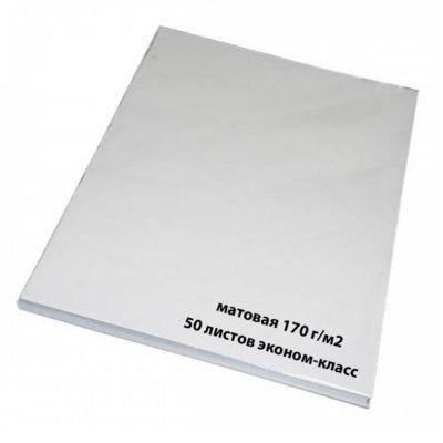 Фотобумага А3 матовая, 170 г/м², 50 л. Эконом-класс