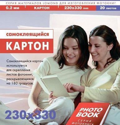 Самоклеящийся картон Lomond двухсторонний 230*330мм; 170 гм2; 0,2 мм; 20л (1513001)