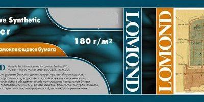 Синтетическая самоклеющаяся бумага в роле 610 мм.х50.8 мм., 180 г/м2, 30м (1206031)