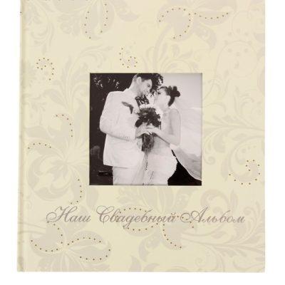 Фотоальбом «Наш свадебный альбом», 50 фото 10х15 см (3121428)