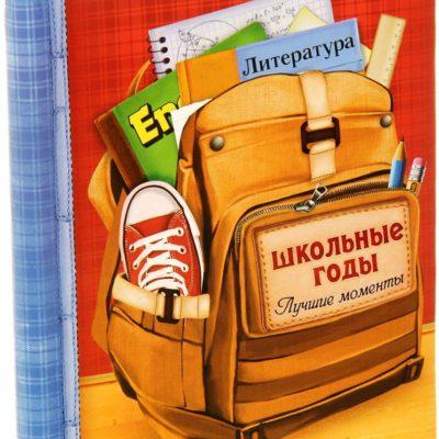 Фотоальбом «Школьные годы», 20 магнитных листов (863572)