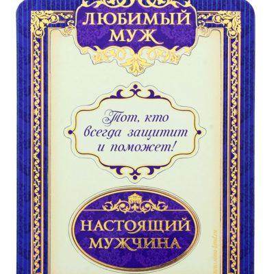 """Рамка-магнит """"Любимый муж"""", 1 фото 10х15 см"""