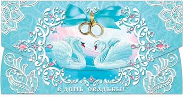 Конверт для денег «В день свадьбы!»