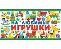 Конверт для денег «На любимые игрушки!»