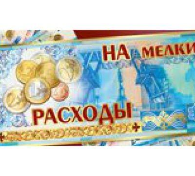 Конверт для денег «На мелкие расходы!»