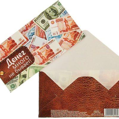 Конверт для денег «Денег много не бывает!»