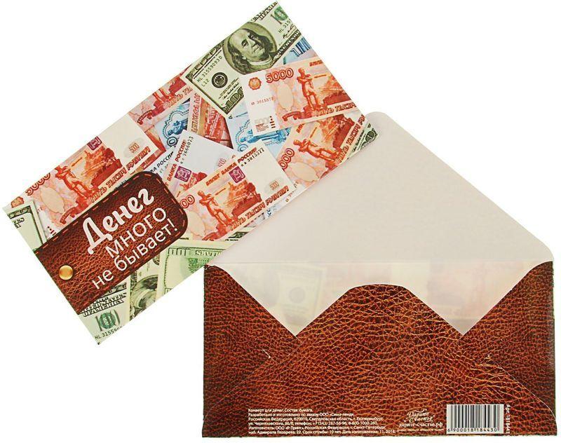 Картинки без, денежная открытка распечатать