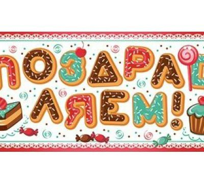 Конверт для денег «Поздравляем!»