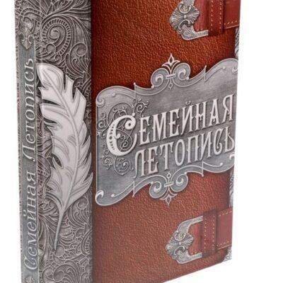 Родословная книга «Семейная летопись» Перо, 1107443