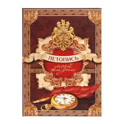 Артикул: 2850716 Страна производитель: Россия Размер : 31 см х 22 см х 2 см Вес брутто 600 г Количество листов: 50 Материал: бумага, картон