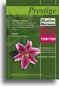 БП-0000283 PRESTIGE Матовая фотобумага 190 гр. 4R 100 л.10х15